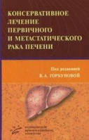 Горбунова В.А. Консервативное лечение первичного и метастатического рака печени