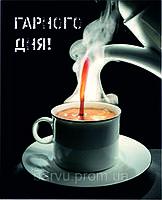 Міні-листівка: Гарного дня! #172