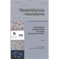 Гиншпун Л.Д., Пивник А.В. Гериатрическая гематология. В 2-х томах