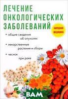 Пирогов Илья Лечение онкологических заболеваний