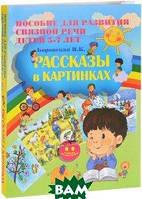 И. К. Боровская Рассказы в картинках. Пособие для развития связной речи для детей 5-7 лет (+ картон)
