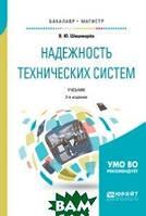 Шишмарёв В.Ю. Надежность технических систем. Учебник для бакалавриата и магистратуры