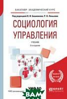 Башмаков В.И. Социология управления. Учебник для академического бакалавриата