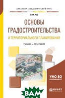 Рой О.М. Основы градостроительства и территориального планирования. Учебник и практикум для академического бакалавриата