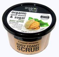 """Пенный скраб для тела """"Сладкий миндаль"""" Organic Shop (Органик Шоп)"""