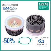 Насадка на кран для экономии воды (стабилизатор расхода воды)- 6Л/мин