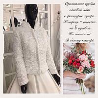 """Шубка свадебная """"Плюшевая роза"""""""
