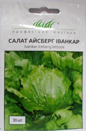 Салат Іванкар 30н (Проф насіння)