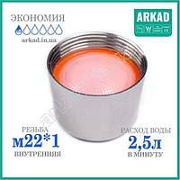 Аэратор для крана для экономии воды Terla Freelime А25Т22- 2,5 л/мин