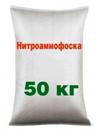 Нитроамофоска 50 кг минеральное комплексное удобрение