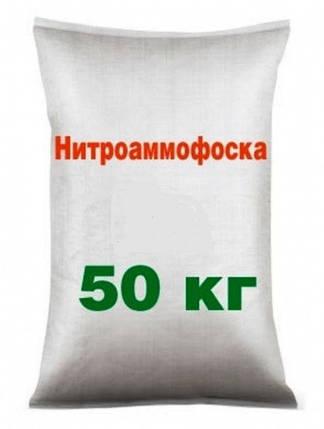 Нитроамофоска 50 кг минеральное комплексное удобрение, фото 2