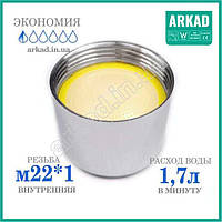 Водосберегающая насадка на кран Terla Freelime (аэратор) - 1,7л/мин
