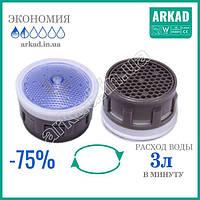 Водосберегающая насадка на кран (стабилизатор расхода воды) - 3 Л/мин