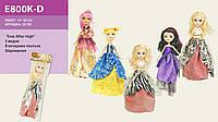 """Кукла """"Ever After High"""" E800K-D (240шт/2) 4 вида, в бальном платье, шарнир., в пакете"""