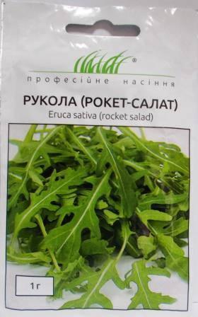 Рукола (рокет салат)  1г (Проф насіння)