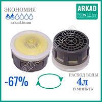 Насадка на кран  для экономии воды (стабилизатор расхода воды) - 4Л/мин