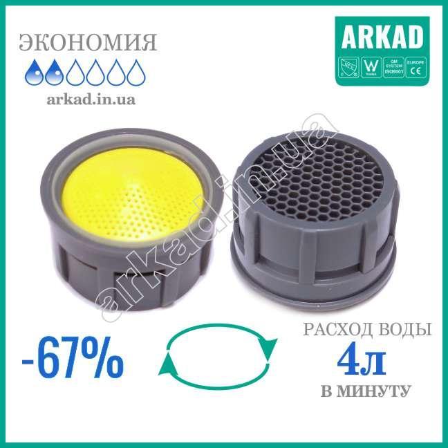 Насадка аэратор на кран | смеситель для экономии воды  А4E - 4 л/мин