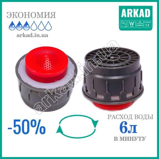 Аэратор для крана для экономии воды (стабилизатор расхода воды А6E) - 6Л/мин