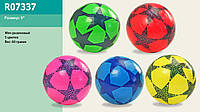 """Мяч резиновый R07337 (500шт) 9"""""""" 60 грамм цвета ассорти"""