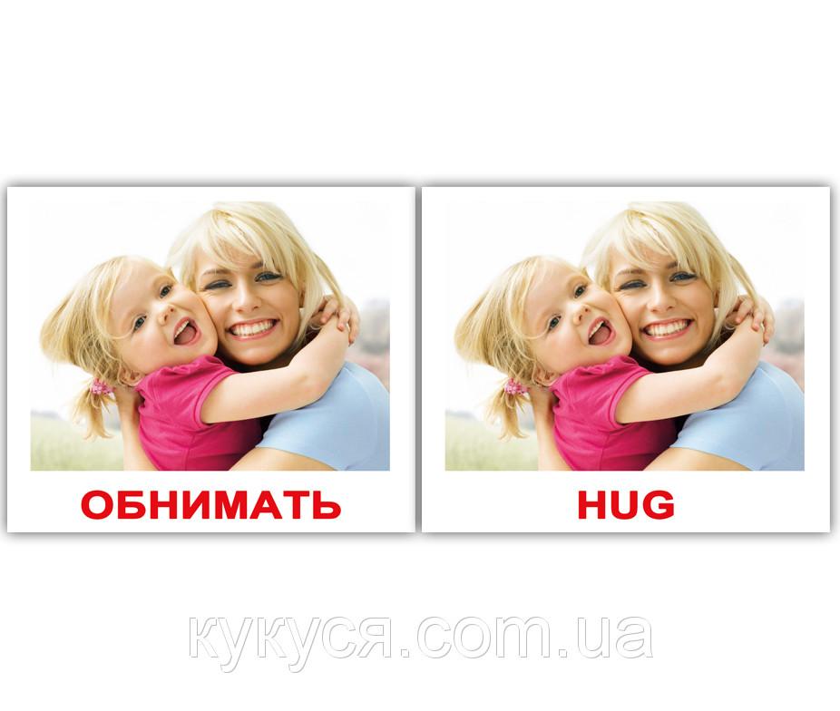 Комплект карточек «Глаголы/Verbs» МИНИ