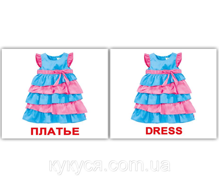 Комплект карточек «Одежда/Clothes» МИНИ 40