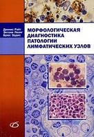Райт Д. Морфологическая диагностика патологии лимфатических узлов