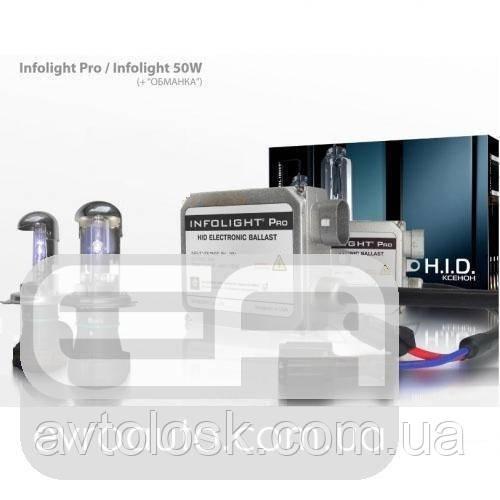 Комплект біксенону Infolight Pro & Infolight 50W з обманкою
