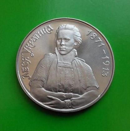 200000 карбованців 1995 цена леся памятная монета казахстан 100 лет железной дороге