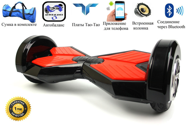 Гироскутеры smart balance на 8 дюймовых колесах