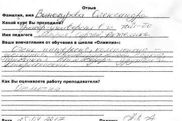 Винокурова Александра оставила положительный отзыв школе Олимпия