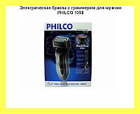 Электрическая бритва с триммером для мужчин PHILCO 1058!Акция