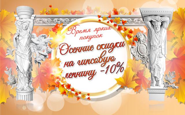 Осенние скидки на гипсовую лепнину - 10%