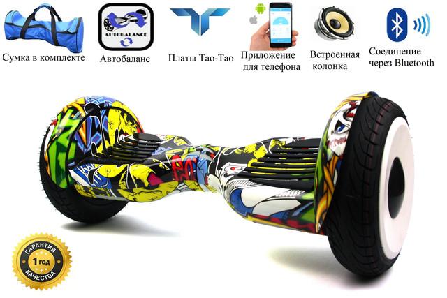 Гироскутеры Smart Balance на 10,5 дюймовых колесах