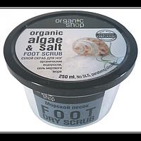 """Скраб для ног """"Морской песок"""" Organic Shop (Органик Шоп)"""