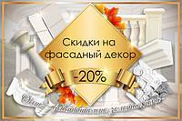 Осенние скидки на весь фасадный декор и монтаж - 20%!!!