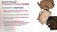 Новые оттенки Color Touch 5/97 7/97 9/97