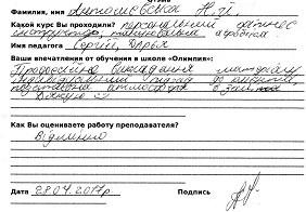 Антошевская Наталья оставила положительный отзыв о школе Олимпия