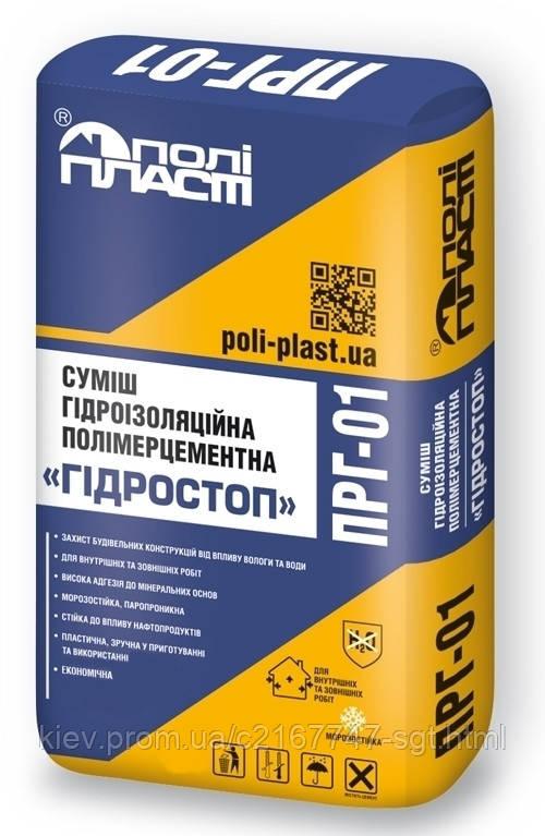Гидроизоляция полимерцементная цена гидроизоляция для наливного пола
