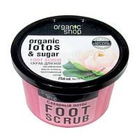 """Скраб для ног """"Сахарный лотос"""" Organic Shop (Органик Шоп)"""