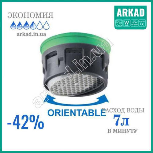 Насадка на кран для экономии воды (аэратор для крана 2-А7N) - 7 Л/мин