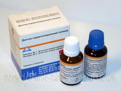 Дентин герметизирующий ликвид 2*20 МЛ !   Humanchemie, фото 2