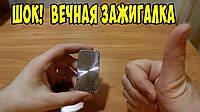 Зажигалка от USB