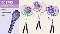 Бадминтон металл. 2 ракетки, воланчик, в чехле, 3 цвет. BD1705