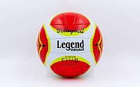 Мяч волейбольный PU LEGEND LG2014 (PU, №5, 3 слоя, сшит вручную)