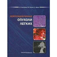 Трахтенберг А.Х., Чиссов В.И. Нейроэндокринные опухоли легких