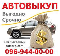 Выкуп подержанных автомобилей в Киеве
