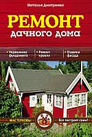 Ремонт дачного дома, 978-5-699-74489-3