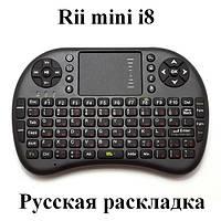 RII mini I8 Тачпад + клавиатура (Русская раскладка), фото 1