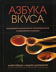 Азбука вкуса. Карен Пейдж, Эндрю Дорненбург