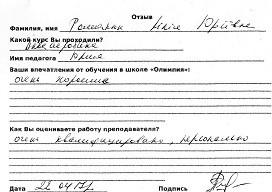 Романюк Лилия оставила положительный отзыв школе Олимпия